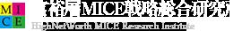 富裕層MICE戦略総合研究所/HighNetWorth MICE Research Institute